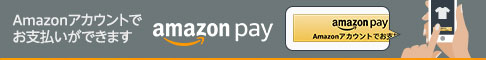 AmazonPayでオンラインショッピングが可能です!